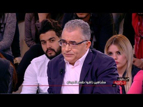 Hkayet Tounsia S01 Episode 17 20-03-2017 Partie 02