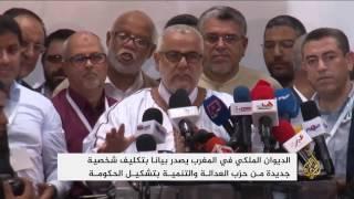 ملك المغرب يعفي بنكيران من تشكيل الحكومة