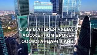 таможенный брокер #1 в России ООО «Стандарт Лайн»
