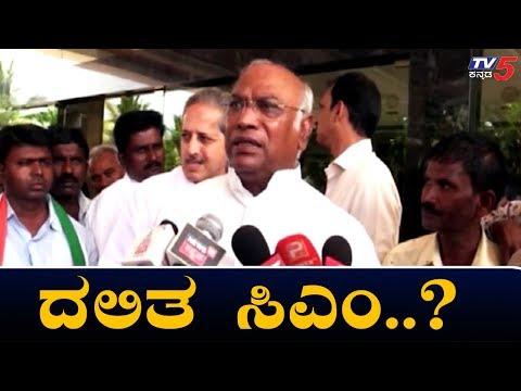 ಮತ್ತೆ ಮುಂಚೂಣಿಗೆ ಬಂದ ದಲಿತ ಸಿಎಂ ಕೂಗು | Mallikarjun Kharge | TV5 Kannada