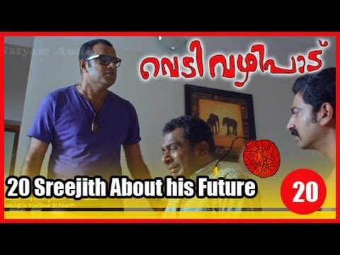 Vedivazhipad Movie Clip 20 | Sreejith About His Future