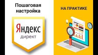 Как настроить Яндекс Директ 2020 обучение бесплатно | Пошаговое руководство Яндекс