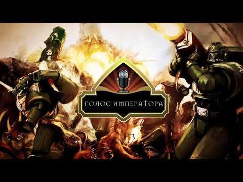 [16+] Голос Императора 9 Разбор событий The Gathering Storm