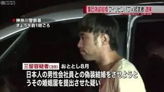 川崎XOXO経営者逮捕.