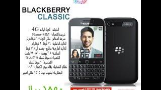 BlackBerry Classic بلاكبيري كلاسيك