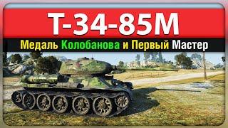 Т-34-85М и Медаль Колобанова (достижения в WoT)