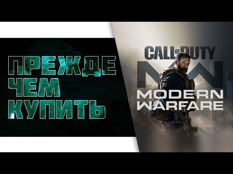 Call Of Duty: Modern Warfare (2019) Прежде чем купить