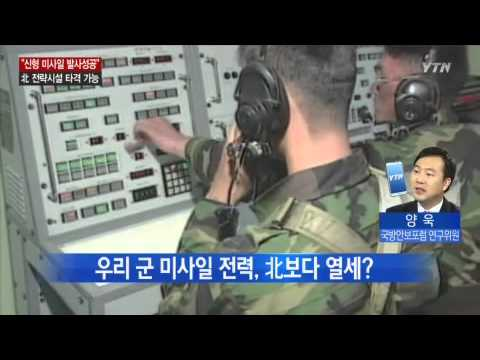 """""""군, 500km 탄도미사일 시험발사 성공"""" [양욱, 국방안보포럼 연구위원] / YTN"""