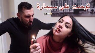 مقلب الدخان انا وحامل🤰 بزوجي!!! عصب عليي😡   يحيى وسحر