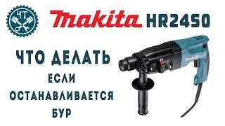 Makita 2450, ремонт редуктора перфоратора