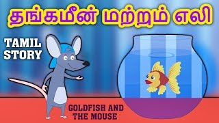 The Goldfish and The Mouse - Tamil Stories | Moral Stories for Kids | Fairy Tales in Tamil