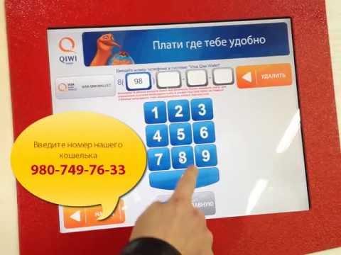 Простой способ оплаты заказа наличными деньгами через терминал QIWI