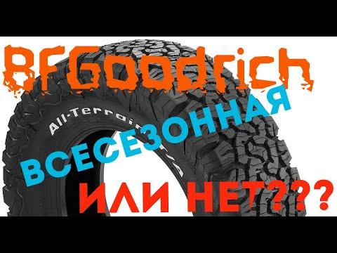 BF Goodrich All Terrain - всесезонная или нет?