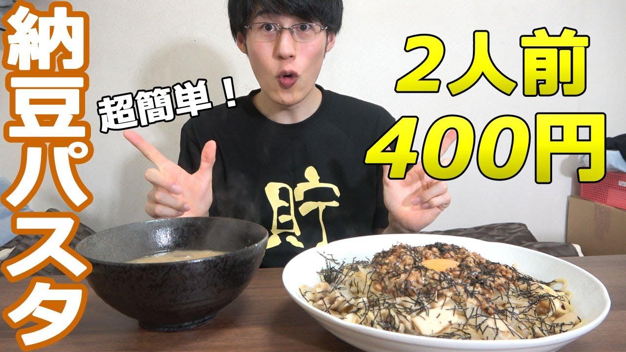【節約レシピ】マジ簡単!納豆きのこパスタの作り方!貯金節約頑張ろう!【簡単自炊】