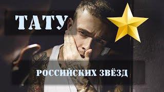 Татуировки знаменитостей Егора Крид Тимати Айза и другие