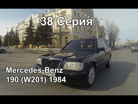 Mercedes-Benz W201 190 (38 Серия)