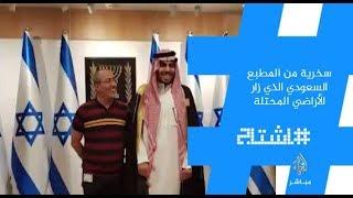 """هاشتاج .. ممثلة صهيونية تستهزئ بالمطبع السعودي: """"جاء إلينا لمواعدة الفتيات اليهوديات""""!"""