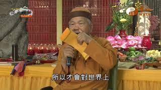 【混元禪師隨緣開示159】  WXTV唯心電視台