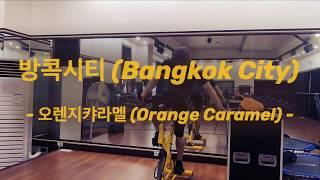 [J의 스피닝] 오렌지캬라멜 (Orange Caramel) - 방콕시티 (Bangkok City)