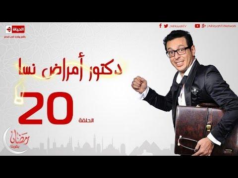 مسلسل دكتور أمراض نسا للنجم مصطفى شعبان - الحلقة العشرون 20 Amrad Nesa - Episode
