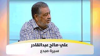 علي صالح عبدالقادر - سيرة مبدع