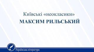 Урок 8. Українська література 11 клас