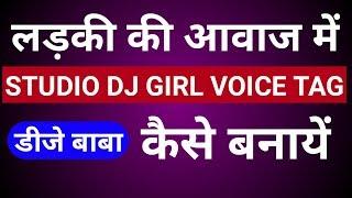 लड़की की आवाज में STUDIO DJ VOICE TAG कैसे बनायें