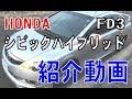 ホンダ・シビックハイブリッド(FD3)紹介動画 スバル・レガシィB4から乗り換え! (SONY HDR-AZ1)