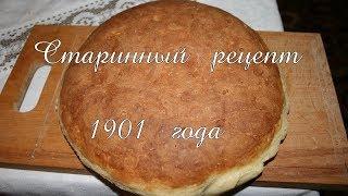 Хлеб по старинному рецепту - очень вкусный, домашний белый хлеб