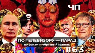 Чё Происходит #63 | Дудь и Ивангай в ссоре, Лукашенко мстит за протесты, День Победы как пиар-повод