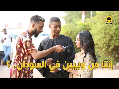 انت من وين في السودان ؟