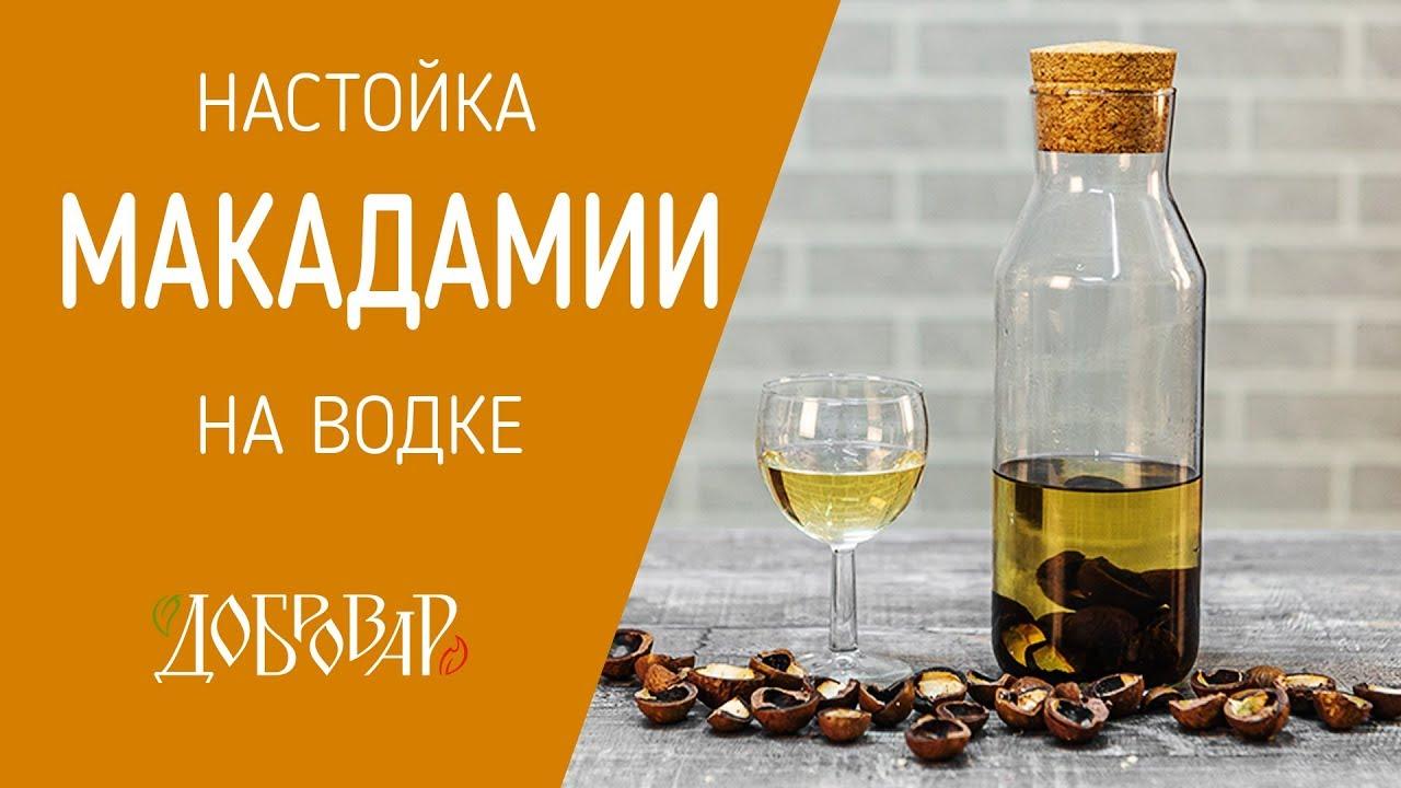 Настойка Макадамии - рецепт на водке - Добровар