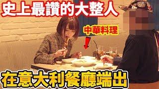 拉斐爾【大整人】在義大利餐廳端出中菜會被發現嗎?