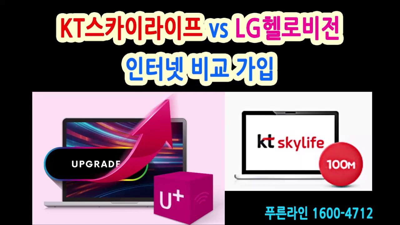 저렴한 인터넷 주목! KT스카이라이프 인터넷 VS LG헬로비전 인터넷 비교 가입