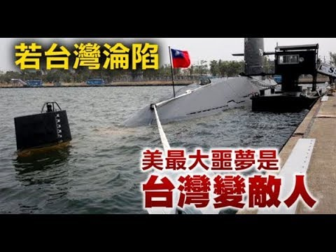 若台灣淪陷 駐台軍事記者:美最大噩夢是台灣變敵人 | 台灣蘋果日報