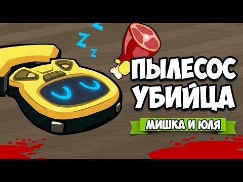 РОБОТ Пылесос УБИЙЦА - Спасаем Дом от ВОРОВ ♦ Roombo First Blood #2