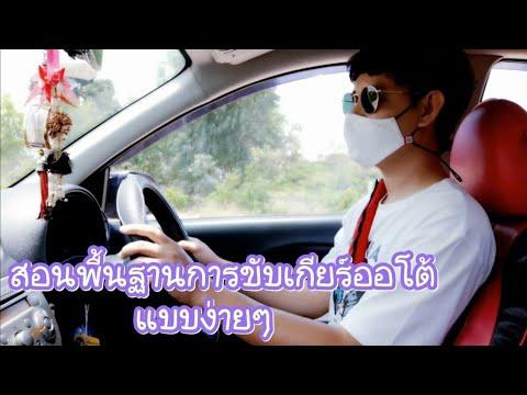 วิธีขับเกียร์ออโต้เบื้องต้นแบบง่ายๆ สำหรับคนพึ่งหัด