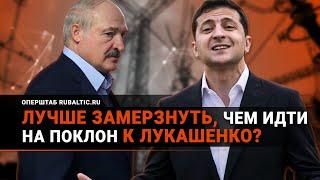 «Лучше замерзнем!»: Украина забраковала электроэнергию из России и Беларуси