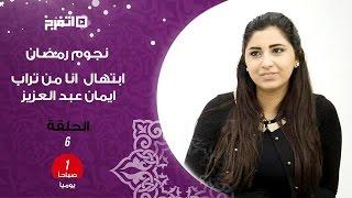 اتفرج | دعاء «أنا من تراب» بصوت إيمان عبد العزيز