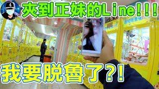 夾到正妹的Line!!! 我要脫魯了?! 【小展子夾娃娃】 台湾 UFOキャッチャー  taiwan UFO catcher claw machine