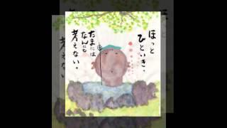 山本亘彦 絵手紙作品集 Ⅱ