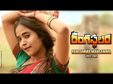 Rangamma Mangamma Video Song ||...