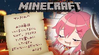 【Minecraft】クリスマス・・・あともうちょっとだにぇ!?【ホロライブ/さくらみこ】