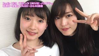 Radio NEO「HELLO! DRIVE! -ハロドラ-」 出演:鈴木愛理・宮本佳林(Juice=Juice) 2018年4月2日(月)24:00-24:40 放送 番組ホームページ: ...