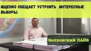 🔥СРОЧНО.  Ищенко пообещал устроить интересные выборы.