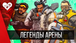 Apex Legends | Dangar и Dmitry Bale