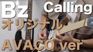 CallingイントロをオリジナルとAVACOバージョンで弾き比べてみた!