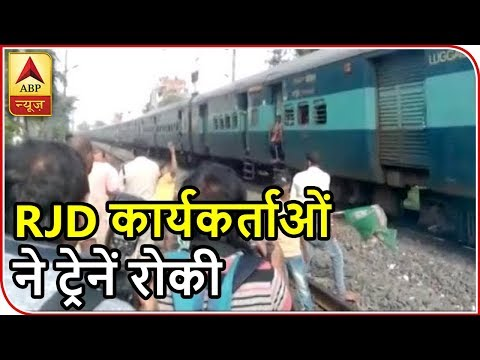 Bharat Bandh: RJD Workers Pelt Stones on Express Train in Patna | ABP News