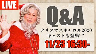 クリスマスキャロル 稽古場から生配信!