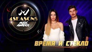 ВРЕМЯ И СТЕКЛО - Песня про лицо, M1 Music Awards 2018